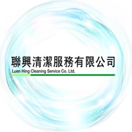 Luen Hing Cleaning Services Company Limited
